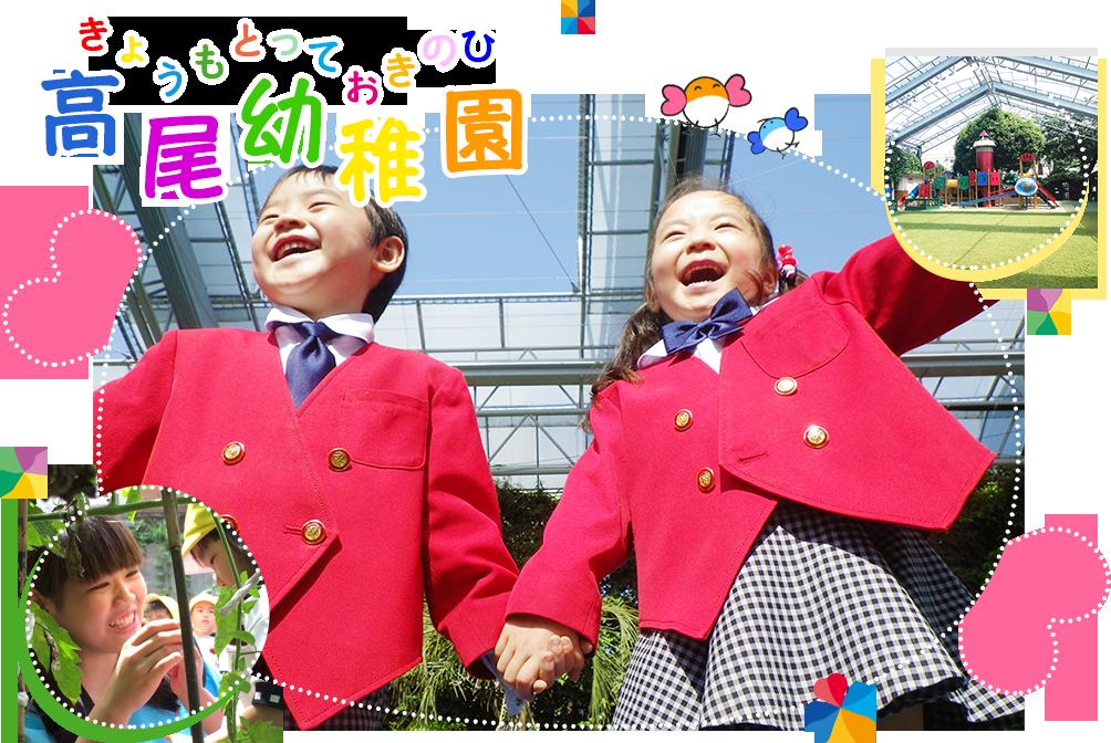 『きょうもとっておきのひ』高尾幼稚園