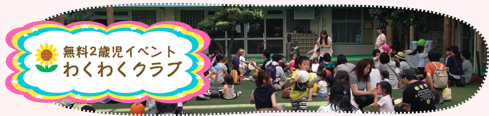 無料2歳児イベントわくわくクラブ